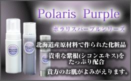 Polaris Purple ポラリスパープルシリーズ 北海道産原材料で作られた化粧品。貴重な紫根(シコン)をたっぷり配合。貴方のお肌がよみがえります。